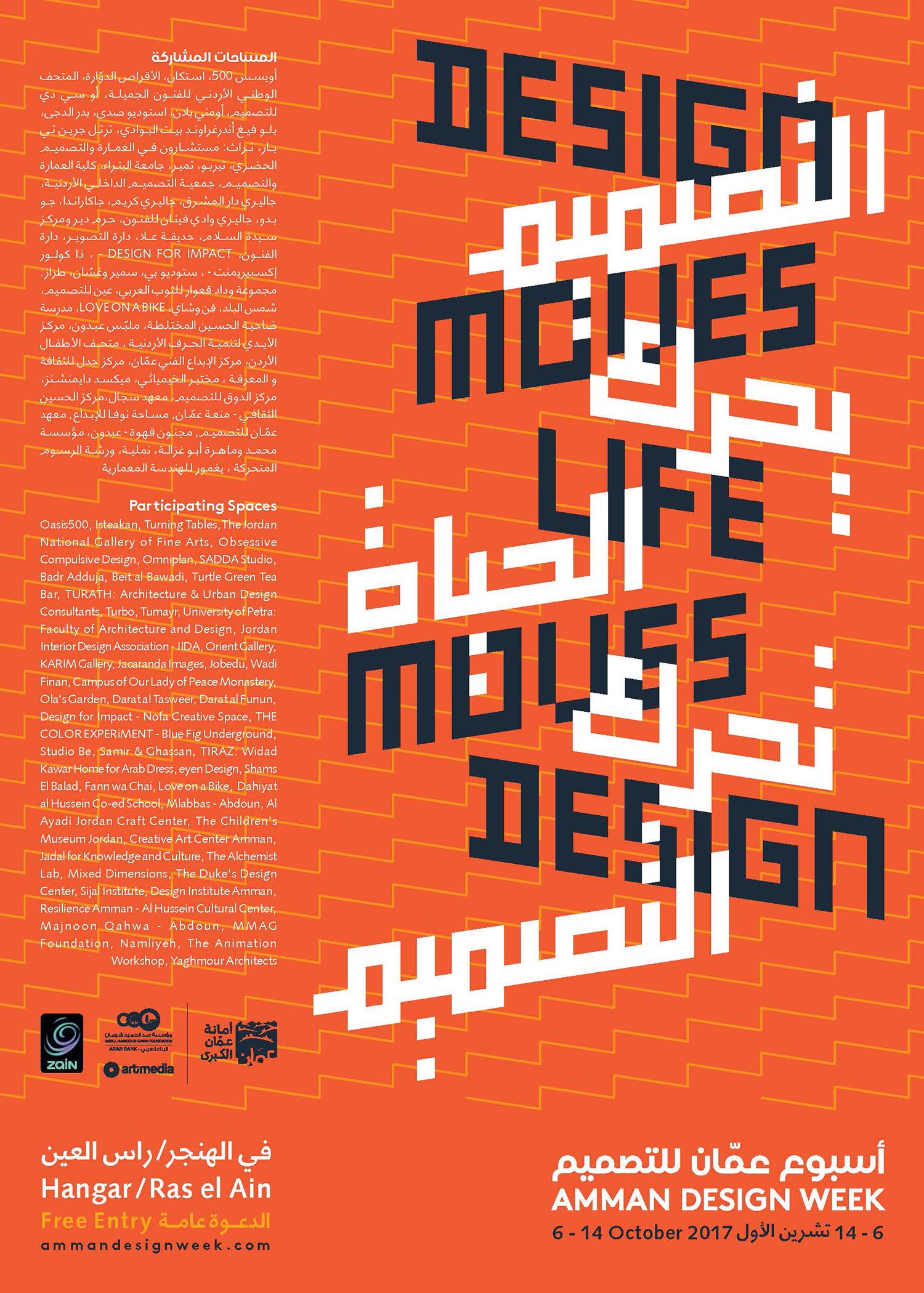 Amman Design Week 2017 Main Poster